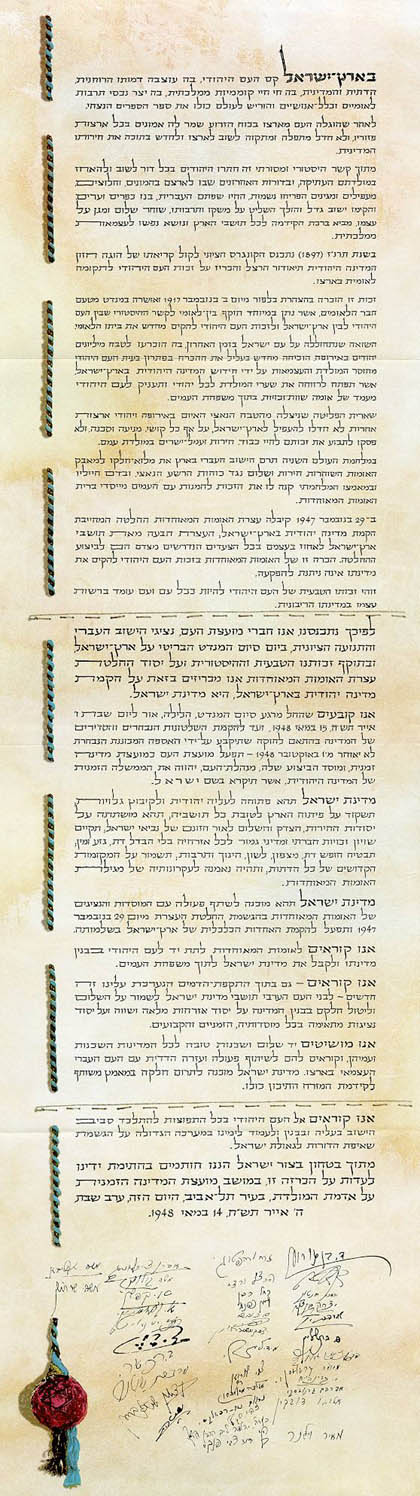 declaration_independance_israel