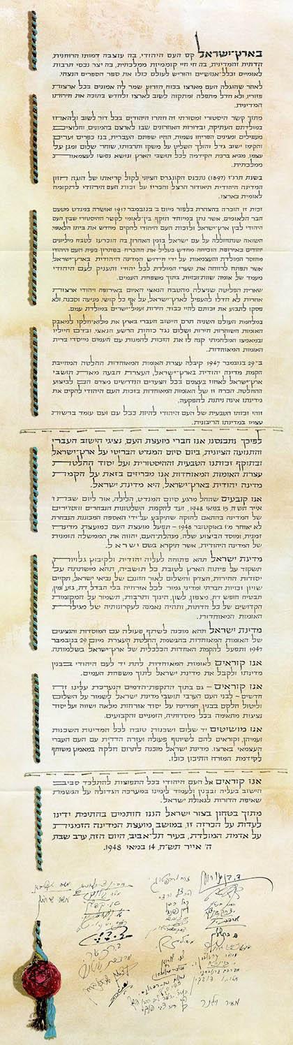 Déclaration d'indépendance de l'Etat d'Israël.