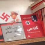 Edition égyptienne de Mein Kampf