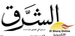 El Sharq Online