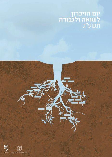 affiche officielle Yom HaShoah 2013