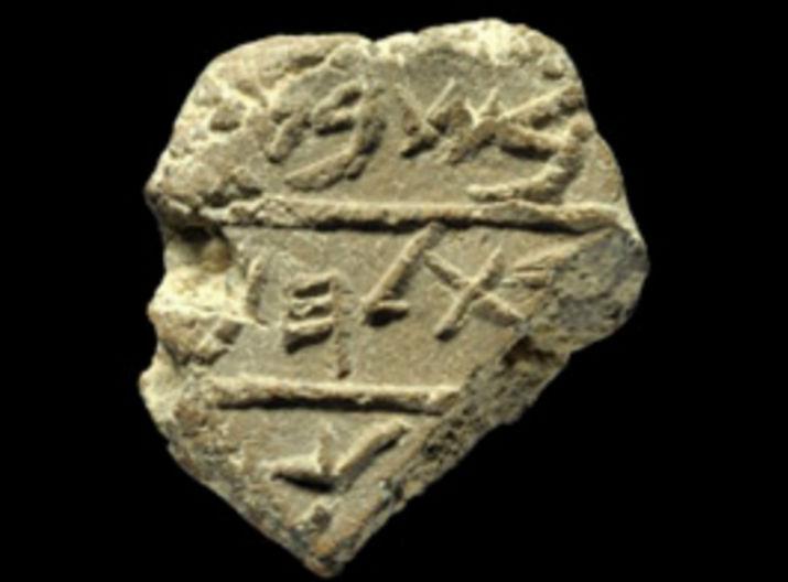 Bethléem, cité juive à l'époque du Premier Temple