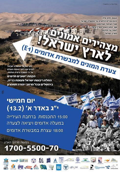 Nouvelle sortie au Shomron le 13 Février 2014