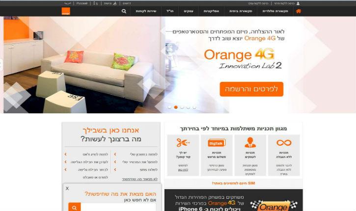 orange website hébreu Capture