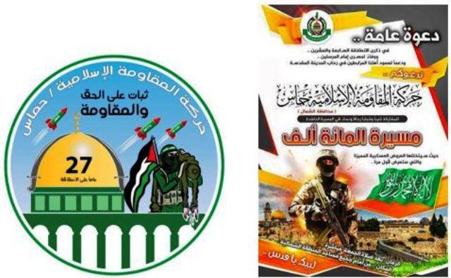 """Bannières annonçant les célébrations de l'anniversaire: A gauche: missiles du Dôme du Rocher, un combattant du Hamas portant un soldat israélien enlevé, et le Hamas, avec la légende «Persistance dans la Vérité et de la Résistance»; à droite: appel à rejoindre le """"100,000 homme démonstration dans le nord de la bande de Gaza """"(images: Facebook.com/OmamhPalestine)"""